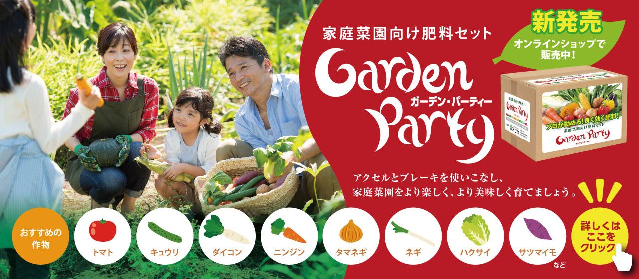家庭菜園向け肥料セット ガーデンパーティー