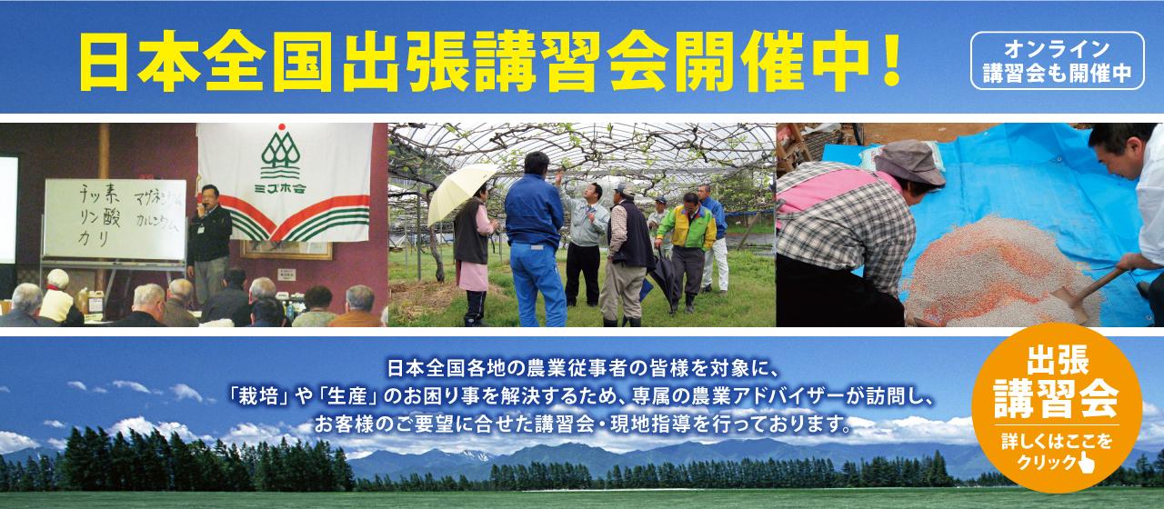 日本全国無料出張講習会開催中!
