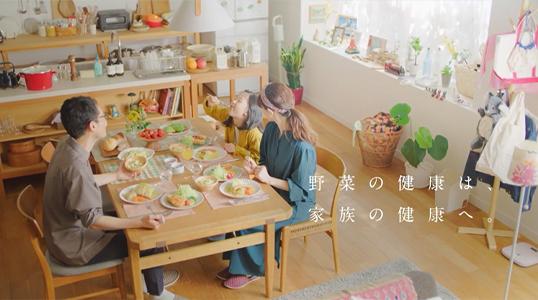 「野菜のために人のために 家庭」篇