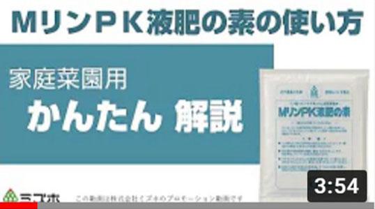 MリンPK液肥の素の使い方