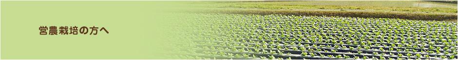 営農栽培の方へ