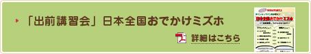 「出前講習会」日本全国おでかけミズホ