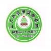 Mリン農産物シール(大)