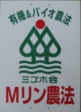 Mリン農法プレート