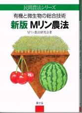 書籍「新版 Mリン農法」
