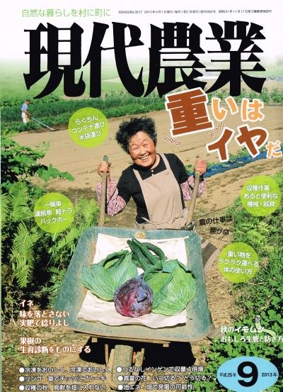 現代農業表紙